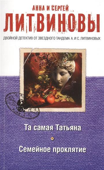 Литвинова А., Литвинов С. Та самая Татьяна. Семейное проклятие литвинова а литвинов с заговор небес
