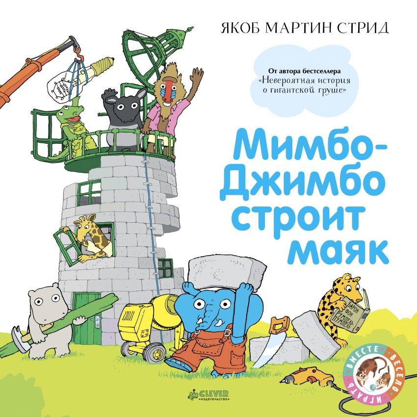 Стрид Я. Мимбо-Джимбо строит маяк