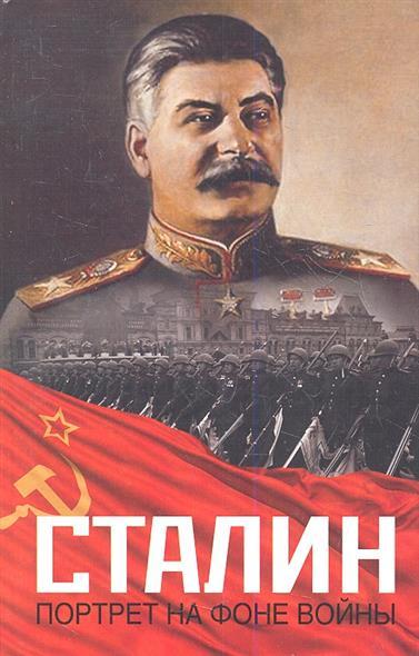 Залесский К. (ред.) Сталин. Портрет на фоне войны