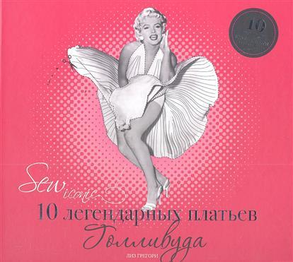 Sew Iconik. 10 легендарных платьев Голливуда. 10 выкроек внутри
