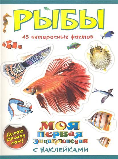 костина н цветы 45 интересных фактов Костина Н. Рыбы