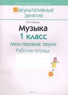 Музыка. 1 класс. Мои первые звуки. Рабочая тетрадь. Пособие для учащихся общеобразовательных учреждений с белорусским и русским языками обучения.