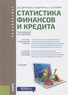 Статистика финансов и кредита Учебник