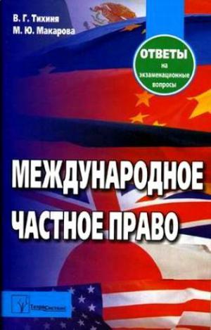 Тихиня В., Макарова В. Международное частное право Ответы на экз. вопросы