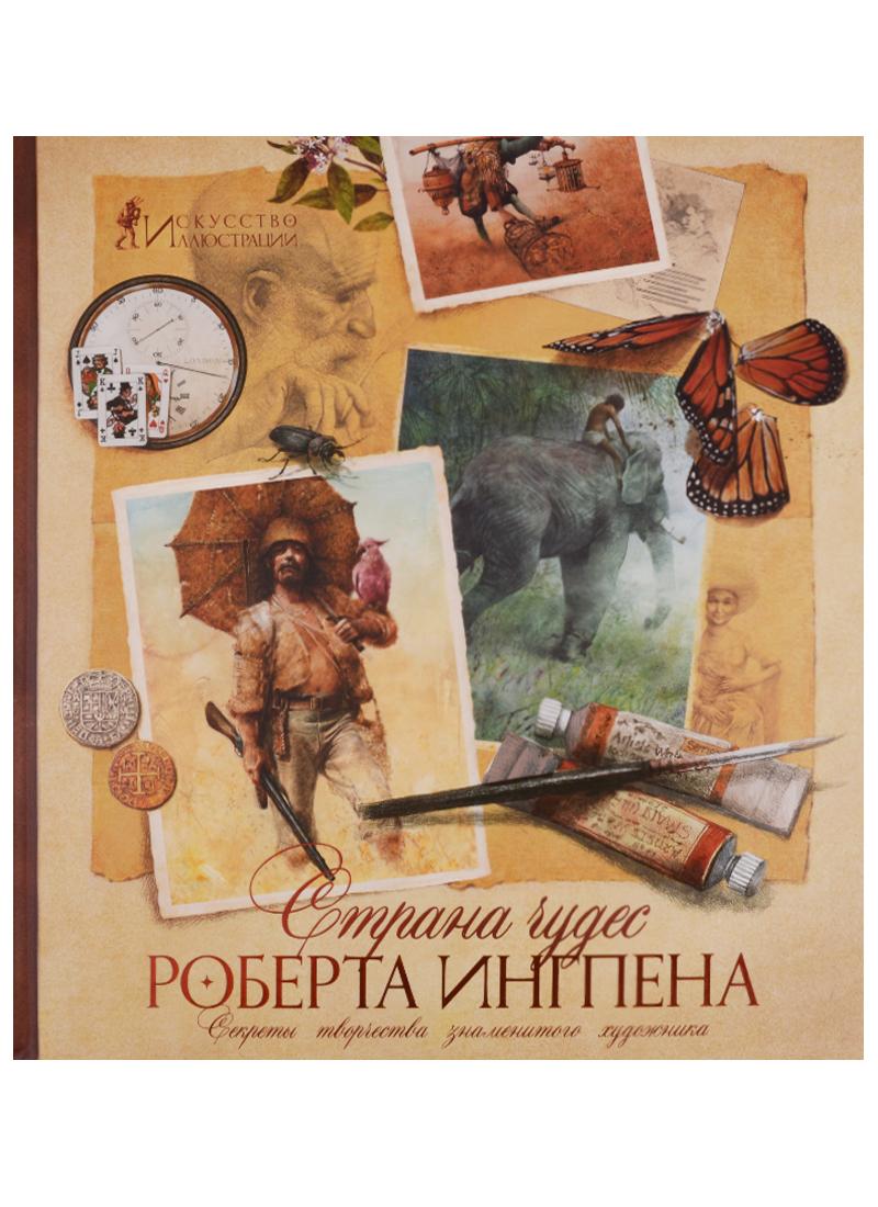 Страна чудес Роберта Ингпена. Секреты творчества знаменитого художника от Читай-город
