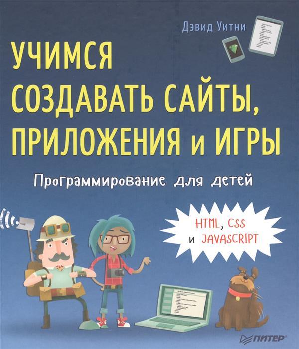 Уитни Д. Программирование для детей. Учимся создавать сайты, приложения и игры. HTML, CSS и JavaScript 网页程序设计 html、javascript、css、xhtml、ajax(第3版)(附光盘1张)