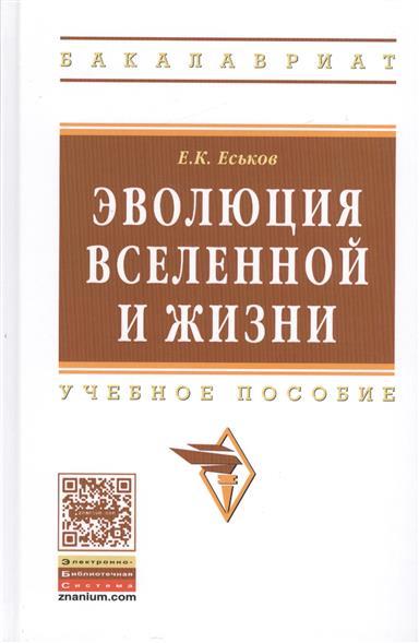 Еськов Е. Эволюция Вселенной и жизни. Учебное пособие