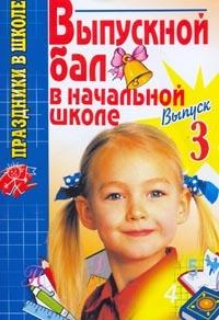 Кугач А. Выпускной бал в начальной школе Вып. 3