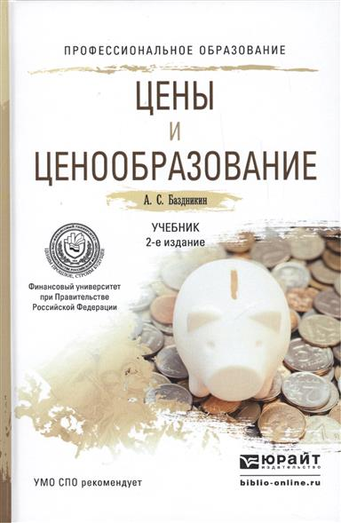 Цены и ценообразование. Учебник для СПО. 2-е издание, переработанное и дополненное