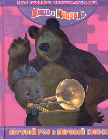 В первый раз в первый класс Маша и Медведь