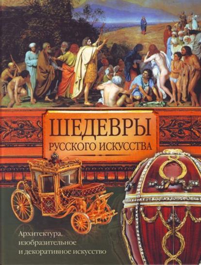 Адамчик М. Шедевры русского искусства шедевры русского искусства