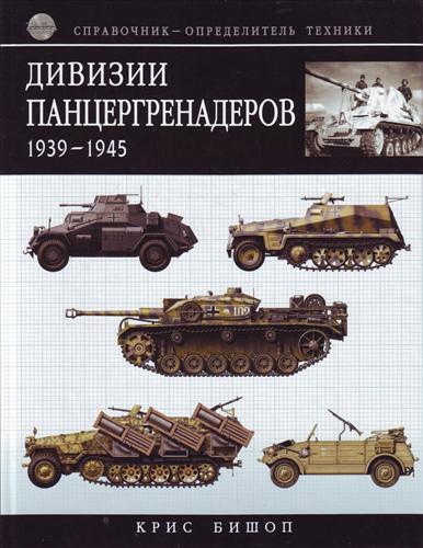 Дивизии панцергренадеров 1939-1945 Справ. определитель техники
