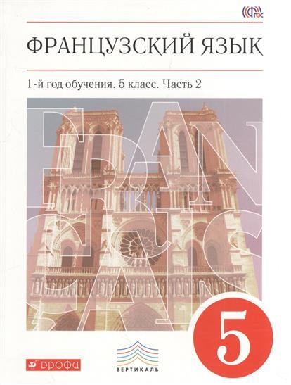 Французский язык. 1-й год обучения. 5 класс. Учебник. В 2-х частях. Часть 2