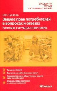 Защита прав потребителей в вопросах и ответах