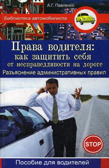 Павленко А. Права водителя как защитить себя от несправедл. на дороге
