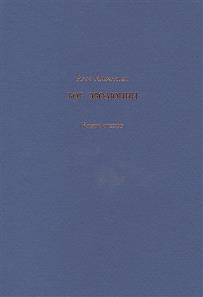 Бог эволюции. Книга стихов