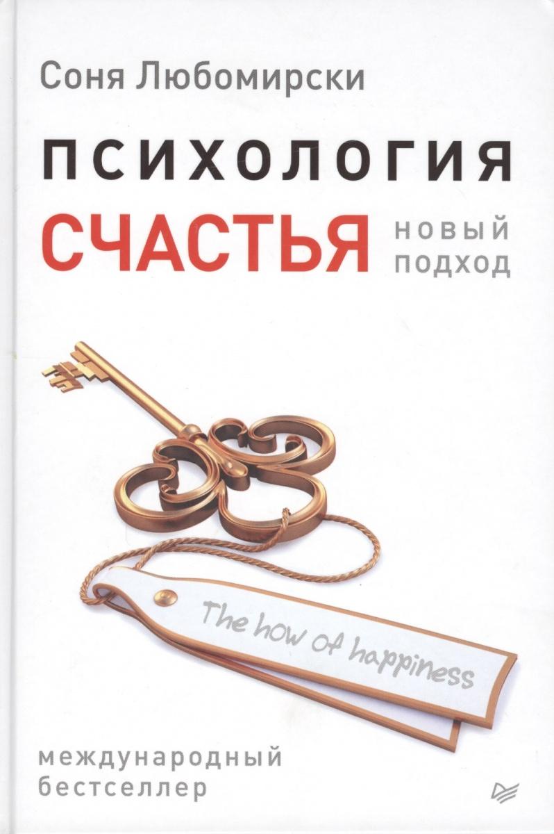 Любомирски С. Психология счастья. Новый подход любомирски с психология счастья новый подход