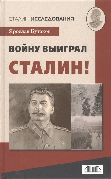 Войну выиграл Сталин!