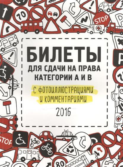 Билеты для сдачи на права категории А и В с фотоиллюстрациями и комментариями 2016