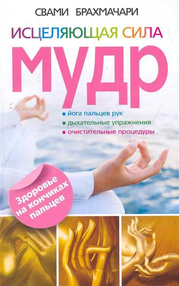 Исцеляющая сила мудр Здоровье на кончиках пальцев