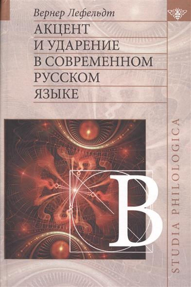 Книга Акцент и ударение в современном русском языке. Лефельдт В.