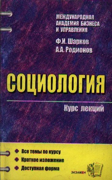 Социология Курс лекций