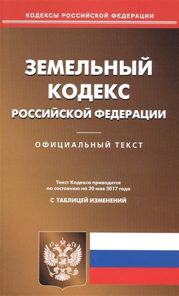 Земельный кодекс Российской Федерации. Текст кодекса приводится по состоянию на 20 мая 2017 года