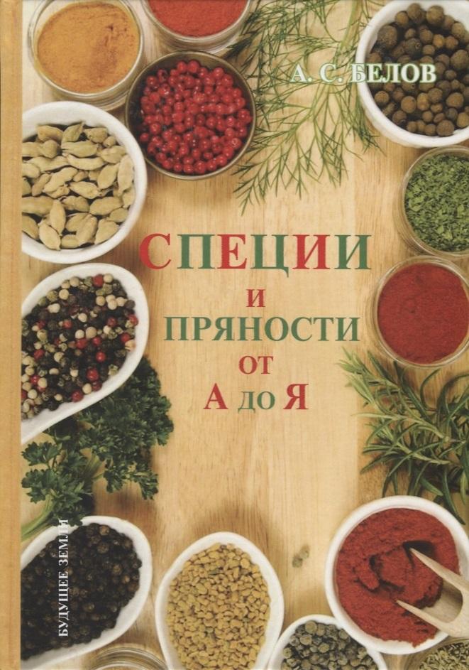 Энциклопедия специй и пряностей