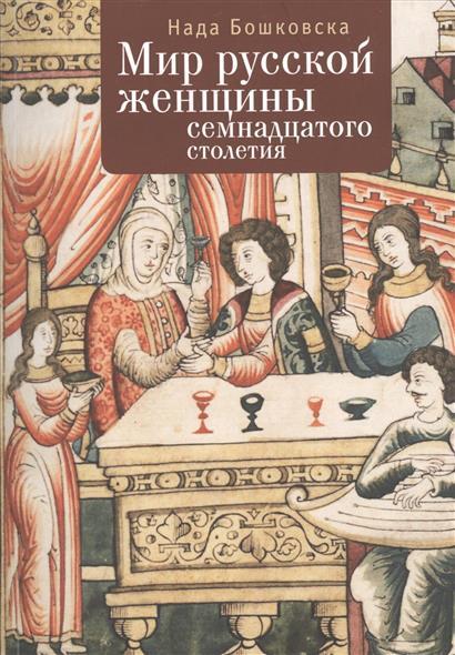 Мир русской женщины семнадцатого столетия