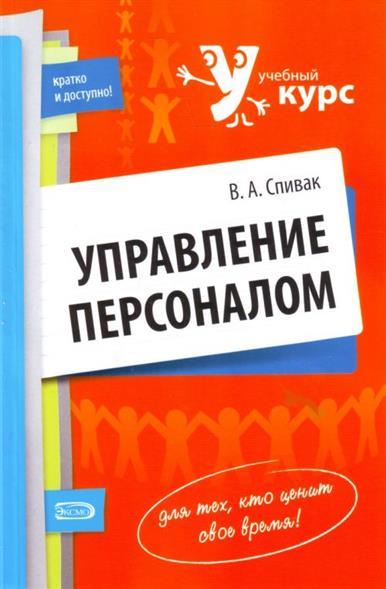 Спивак В.: Управление персоналом
