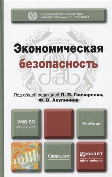 Гончаренко Л., Акулинин Ф. (ред.) Экономическая безопасность: учебник для вузов цена