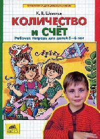 Шевелев К. Количество и счет Р/т для детей 5-6 лет игрушка головоломка для собак i p t s smarty 30x19x2 5см