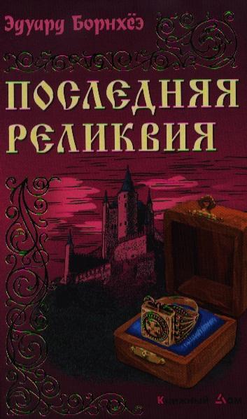 Борнхеэ Э. Последняя реликвия: Роман локхарт э виновата ложь роман