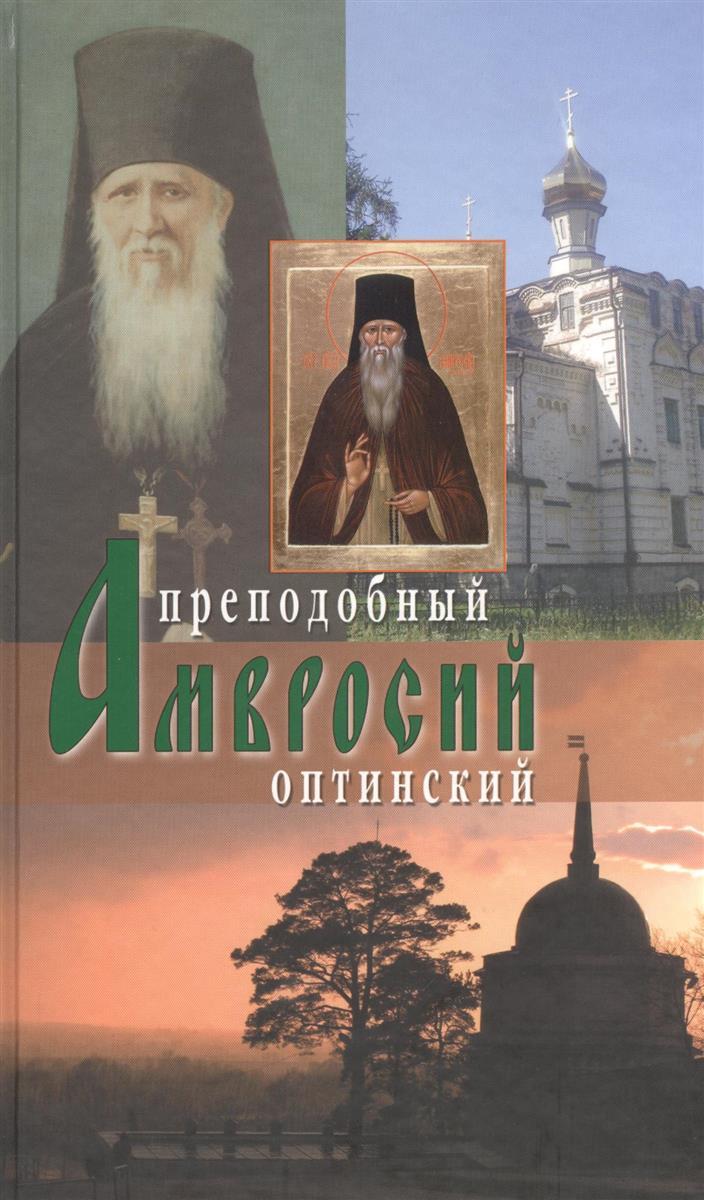 Беловидов А. (сост.) Оптинский старец иеросхимонах Амвросий. Второе издание