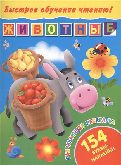 Дмитриева В.: Быстрое обучение чтению! Животные