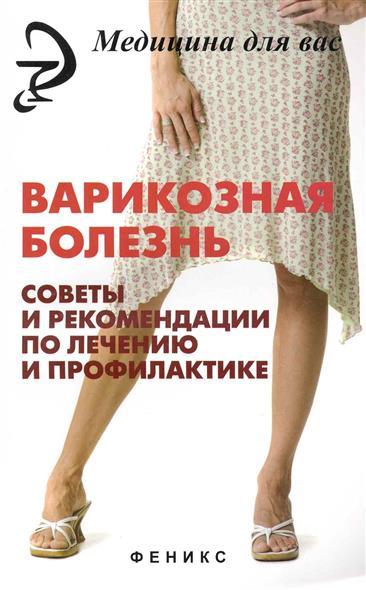 Варикозная болезнь Советы и рекомендации…
