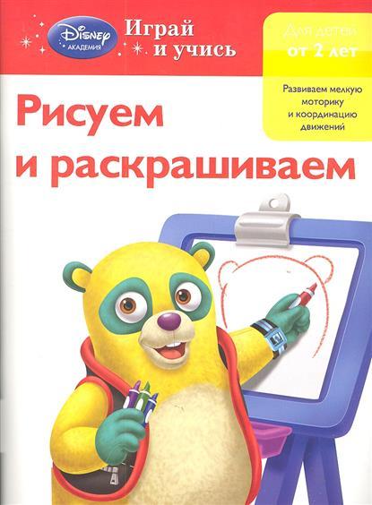 Жилинская А. (ред.) Рисум и раскрашиваем
