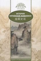 История Китайской живописти. На русском и китайском языках