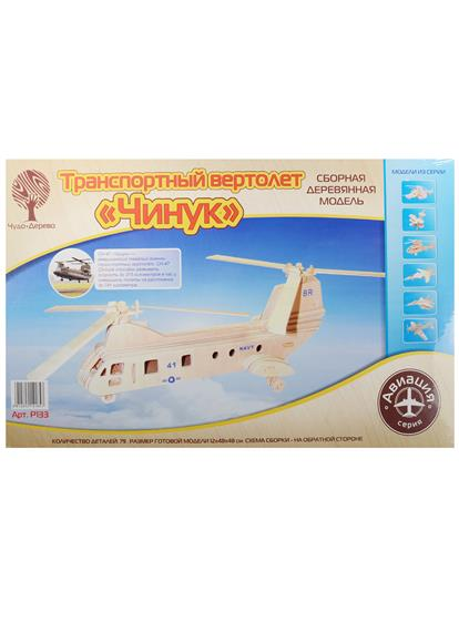 Сборная деревянная модель Транспортый вертолет
