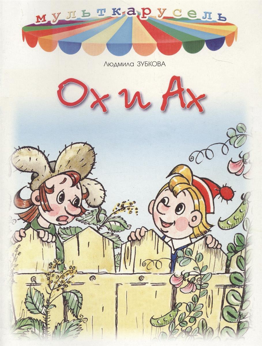 Зубкова Л. Ох и Ах ISBN: 9785947072365