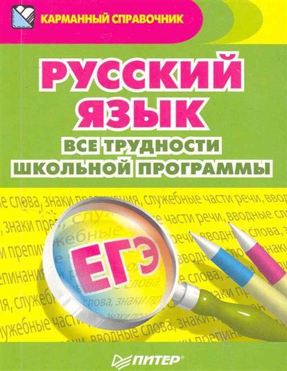 Русский язык Все трудности школьной программы
