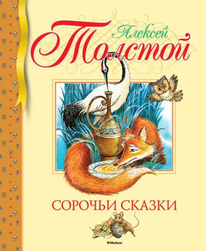Толстой А.: Сорочьи сказки