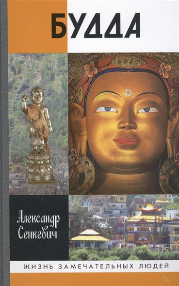 Книга Будда. Сенкевич А.