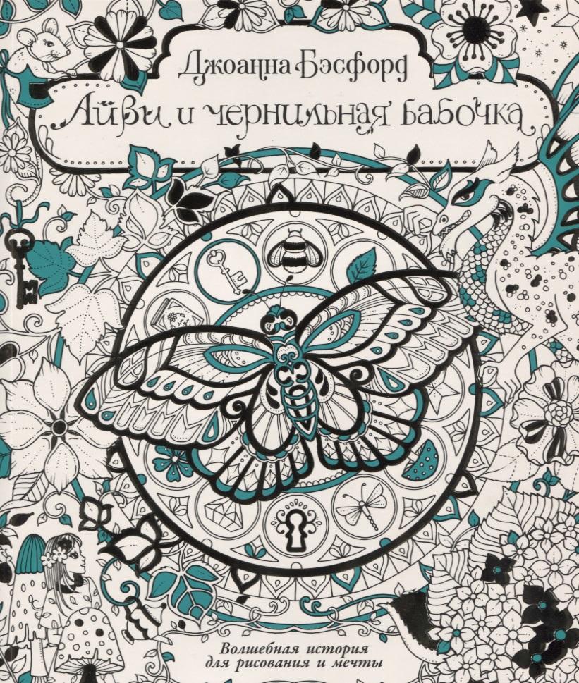 Айви и чернильная бабочка. Волшебная история для рисования и мечты