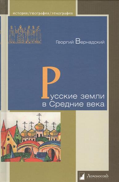 Вернадский Г. Русские земли в Средние века о караськова средние века возрождение