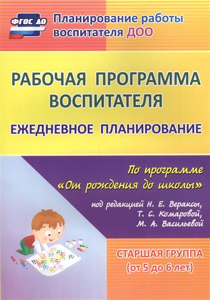 Программа от рождения до школы под редакцией вераксы по фгос читать скачать
