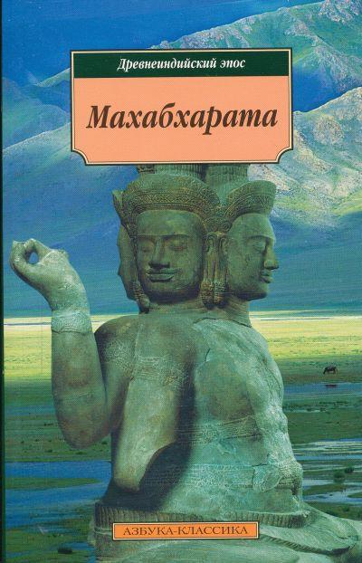 Махабхарата Древнеиндийский эпос