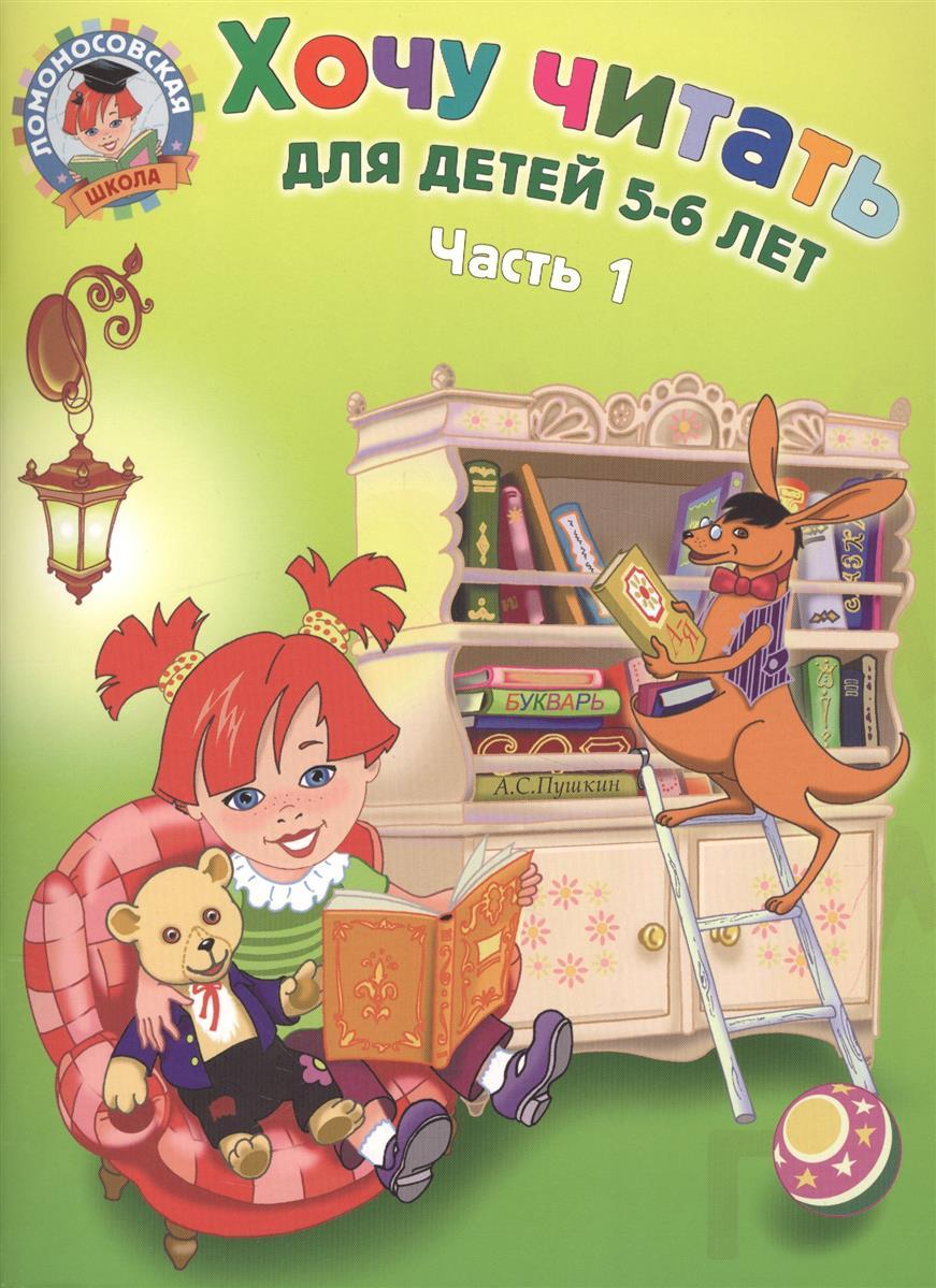 Егупова В. Хочу читать для детей 5-6 лет Т1/2тт егупова в изучаю мир вокруг для детей 5 6 лет т 1 2тт