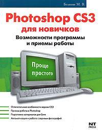 Белянин М. Photoshop CS3 для новичков
