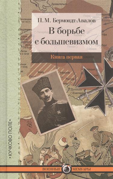 Бермондт-Авалов П. В борьбе с большевизмом. Книга 1. Книга 2 (комплект из 2 книг)